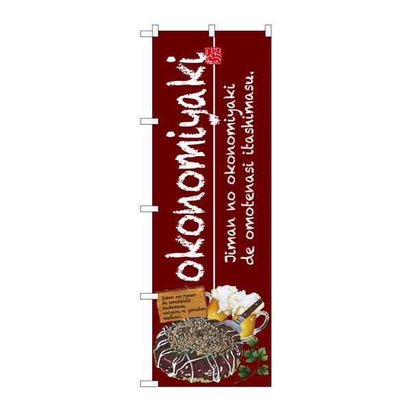 のぼり屋工房 のぼり SNB-2580 okonomiyaki 32580 (取寄品)
