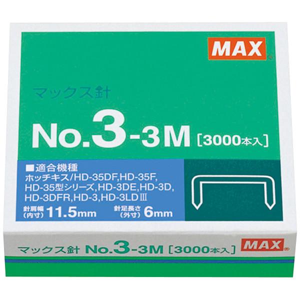 マックス ホッチキス針 中型 No.3-3M