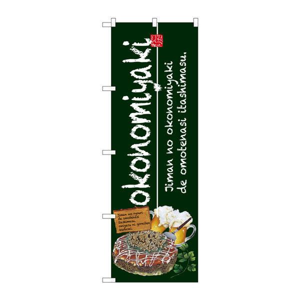 のぼり屋工房 のぼり SNB-2581 okonomiyaki 緑 32581 (取寄品)