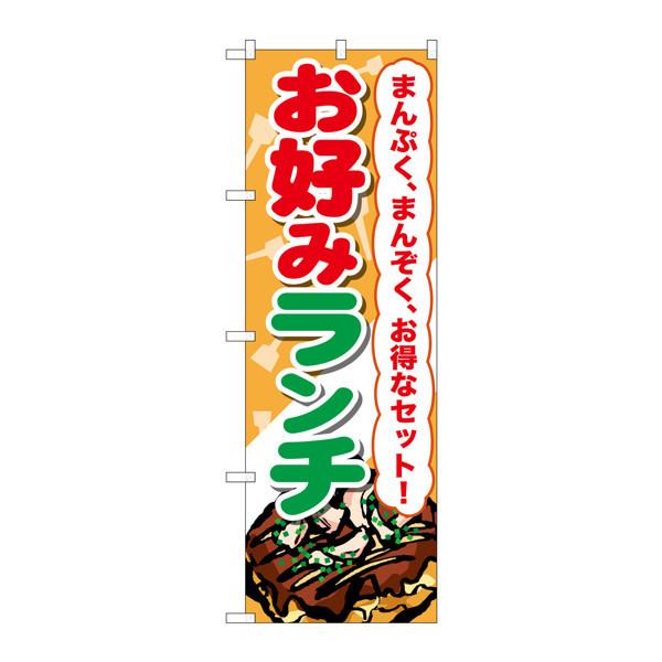 のぼり屋工房 のぼり SNB-2590 お好みランチ 32590 (取寄品)