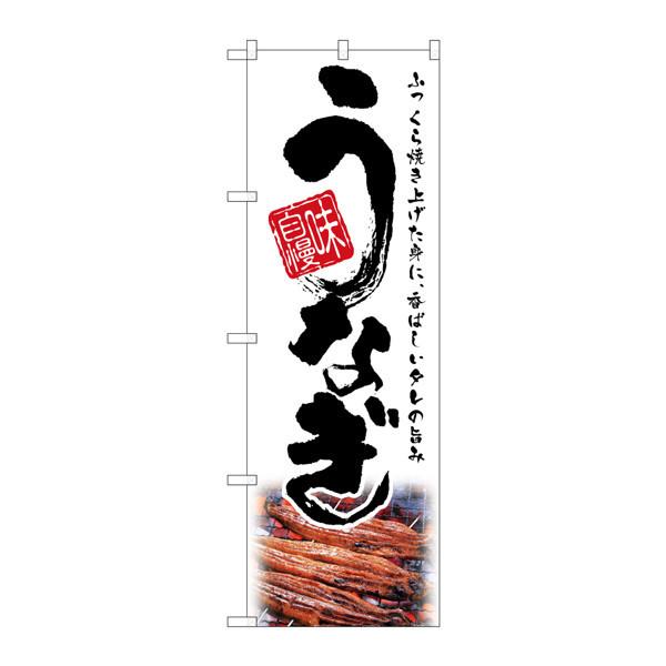 のぼり屋工房 のぼり SNB-2596 うなぎ 白 32596 (取寄品)
