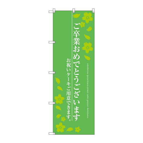 のぼり屋工房 のぼり SNB-2729 ご卒業おめでとう 32729 (取寄品)