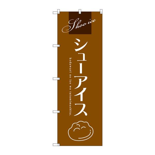 のぼり屋工房 のぼり SNB-2751 シューアイス(茶) 32751 (取寄品)