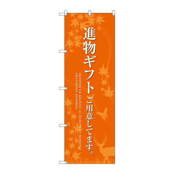 のぼり屋工房 のぼり SNB-2769 進物ギフトご用意 オレンジ 32769 (取寄品)