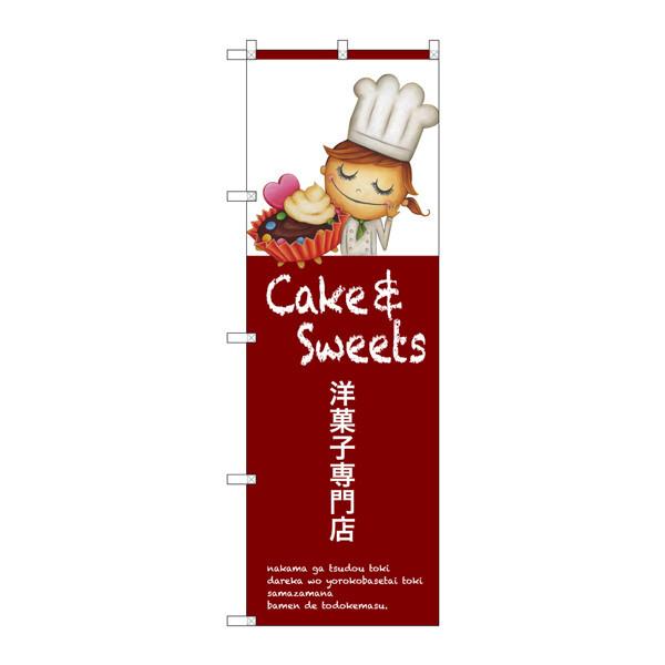 のぼり屋工房 のぼり SNB-2772 洋菓子専門店 32772 (取寄品)