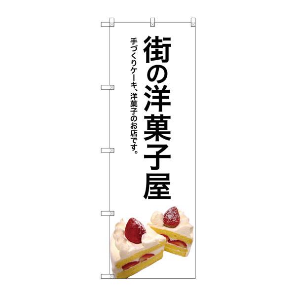 のぼり屋工房 のぼり SNB-2773 街の洋菓子屋(白地) 32773 (取寄品)