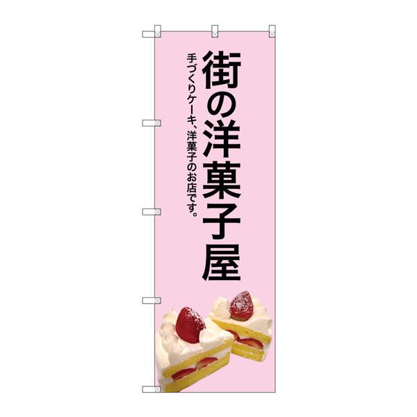 のぼり屋工房 のぼり SNB-2774 街の洋菓子屋(ピンク地) 32774 (取寄品)