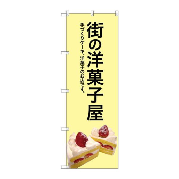 のぼり屋工房 のぼり SNB-2775 街の洋菓子屋(黄色地) 32775 (取寄品)