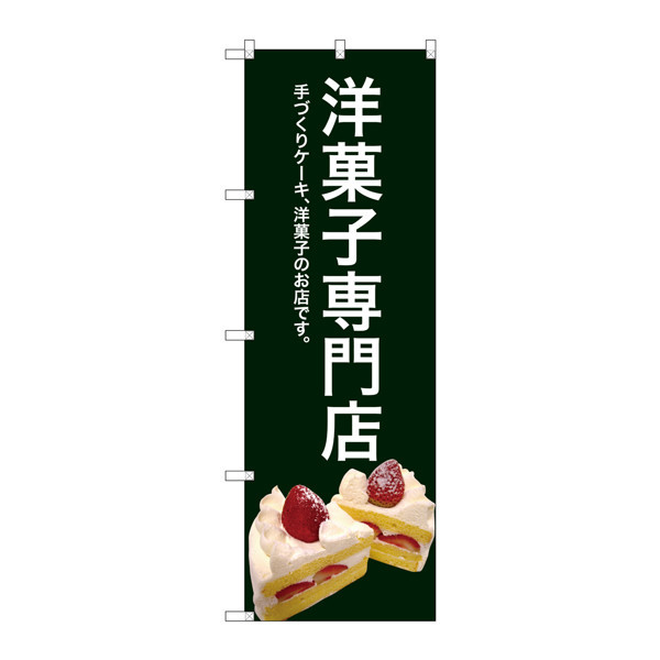 のぼり屋工房 のぼり SNB-2780 洋菓子専門店(緑色) 32780 (取寄品)