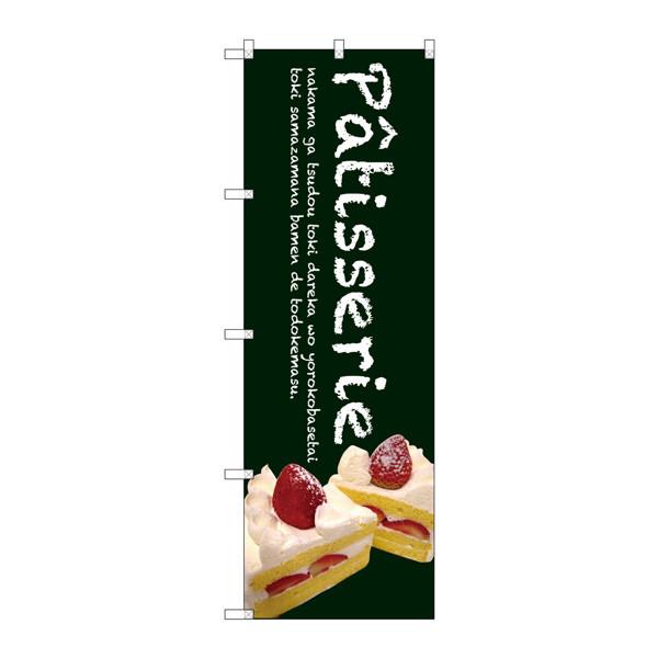 のぼり屋工房 のぼり SNB-2781 Patisserieケーキ(緑色) 32781 (取寄品)