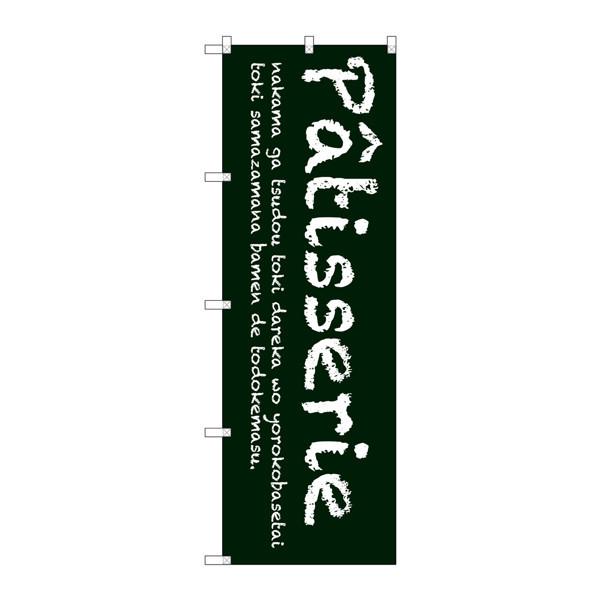 のぼり屋工房 のぼり SNB-2785 Patisserie(緑) 32785 (取寄品)