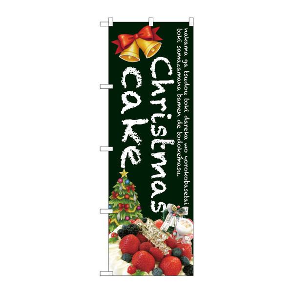 のぼり屋工房 のぼり SNB-2788 Christmas cake(緑) 32788 (取寄品)