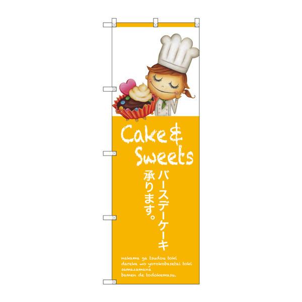 のぼり屋工房 のぼり SNB-2807 バースデーケーキ承ります 32807 (取寄品)
