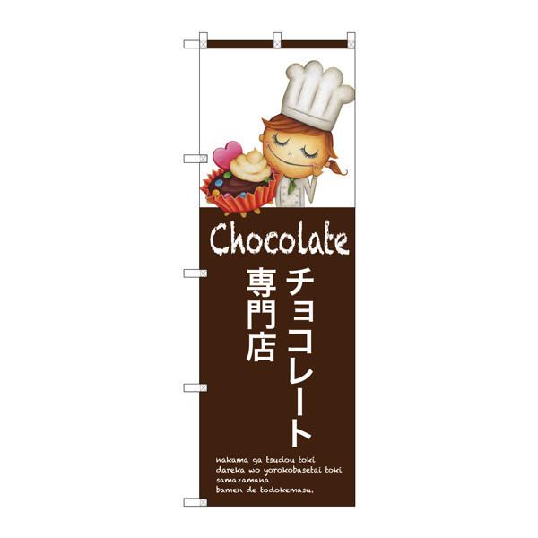 のぼり屋工房 のぼり SNB-2808 チョコレート専門店 32808 (取寄品)