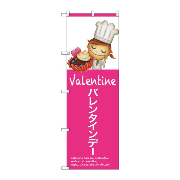 のぼり屋工房 のぼり SNB-2811 バレンタインデー 32811 (取寄品)