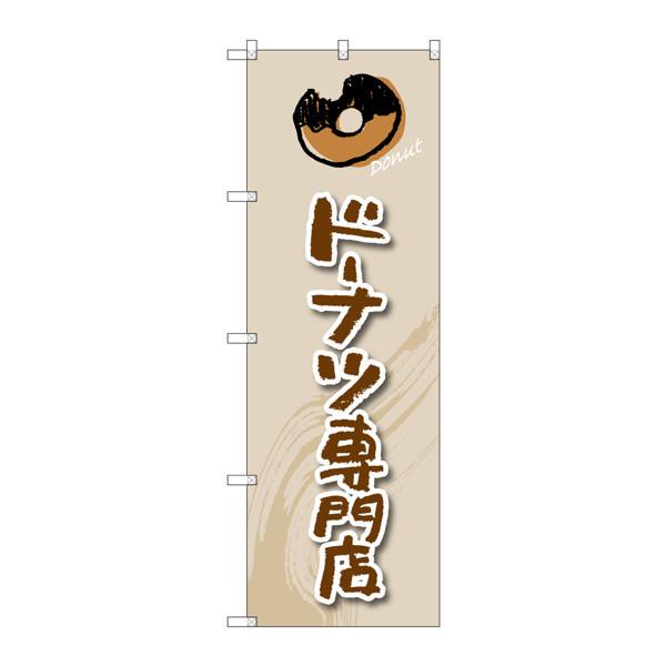 のぼり屋工房 のぼり SNB-2821 ドーナツ専門店 32821 (取寄品)
