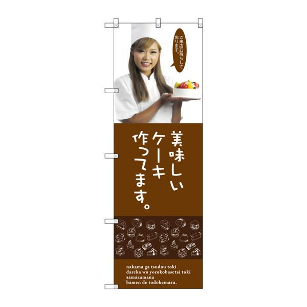 のぼり屋工房 のぼり SNB-2827 美味しいケーキ 32827 (取寄品)