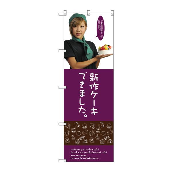のぼり屋工房 のぼり SNB-2828 新作ケーキ 32828 (取寄品)