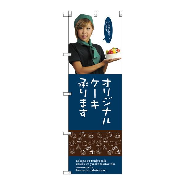 のぼり屋工房 のぼり SNB-2829 オリジナルケーキ(女性スタッフ) 32829 (取寄品)