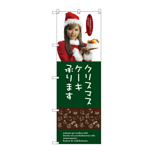 のぼり屋工房 のぼり SNB-2831 クリスマスケーキ 32831 (取寄品)