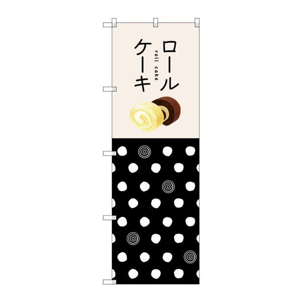 のぼり屋工房 のぼり SNB-2837 ロールケーキ 32837 (取寄品)