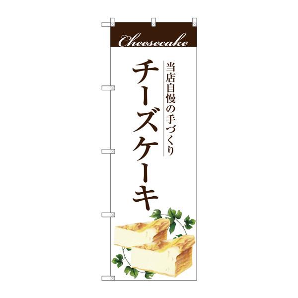 のぼり屋工房 のぼり SNB-2843 手作りチーズケーキ 32843 (取寄品)