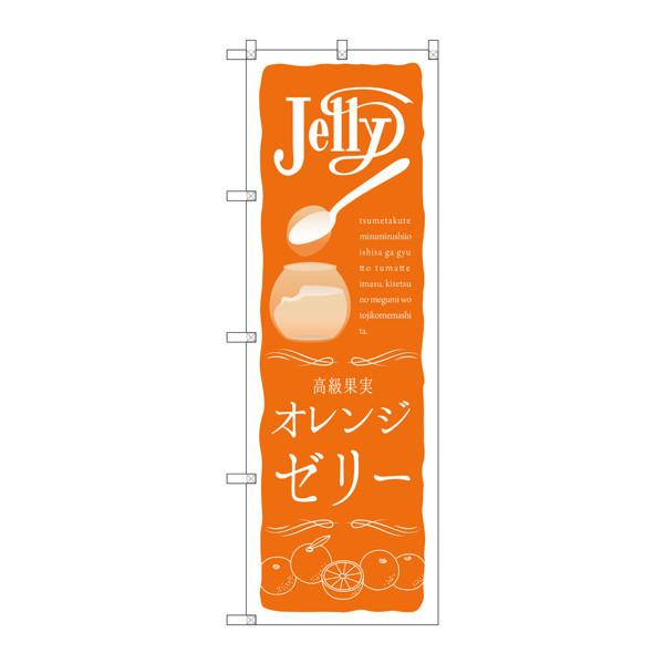 のぼり屋工房 のぼり SNB-2861 オレンジゼリー 32861 (取寄品)