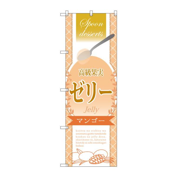 のぼり屋工房 のぼり SNB-2867 高級果実ゼリー マンゴー 32867 (取寄品)