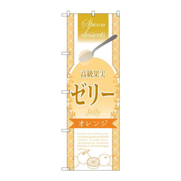 のぼり屋工房 のぼり SNB-2872 高級果実ゼリー オレンジ 32872 (取寄品)