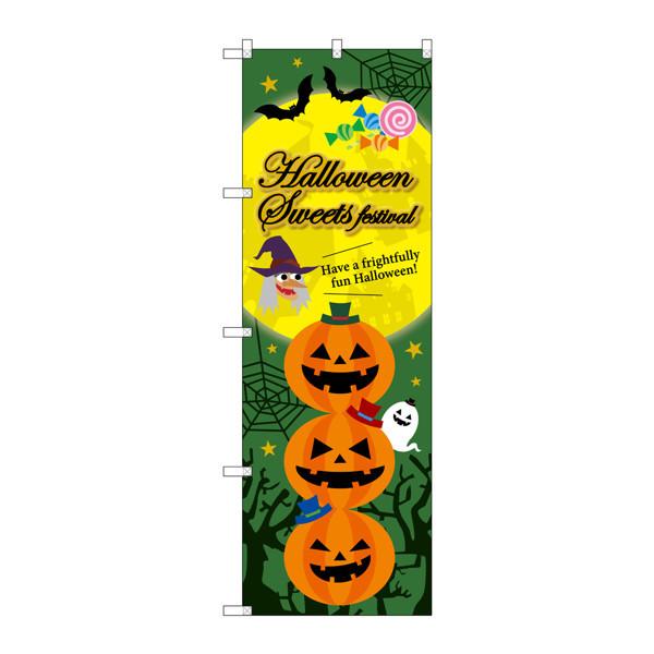 のぼり屋工房 のぼり SNB-2878 Halloween Sweets 32878 (取寄品)
