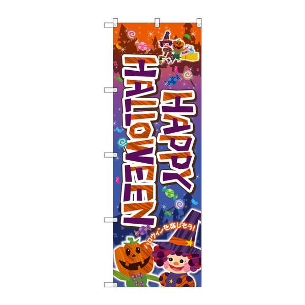 のぼり屋工房 のぼり SNB-2879 Halloween(魔女) 32879 (取寄品)