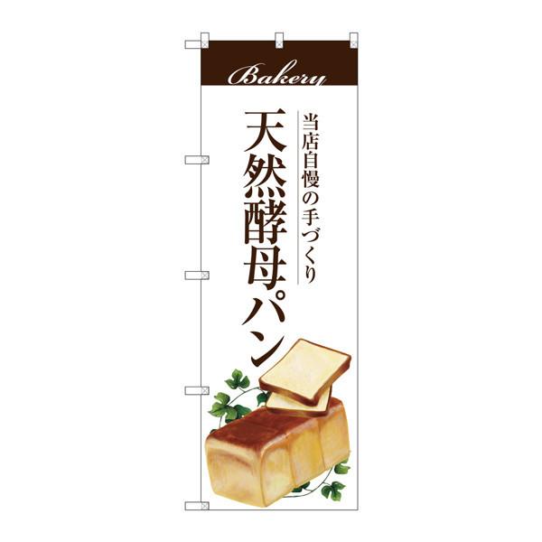 のぼり屋工房 のぼり SNB-2889 天然酵母パン 32889 (取寄品)