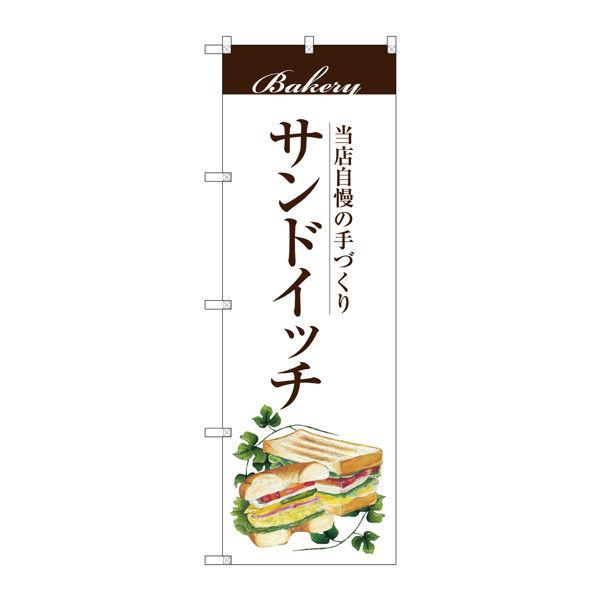 のぼり屋工房 のぼり SNB-2890 サンドイッチ 32890 (取寄品)