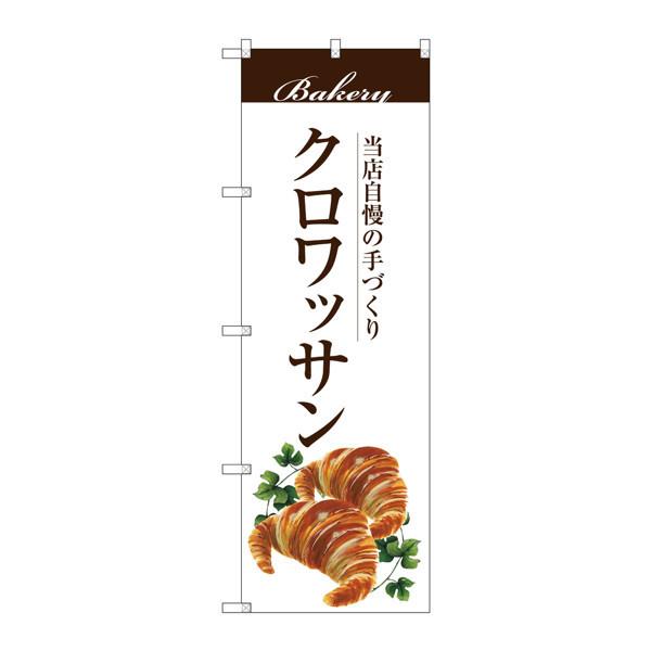 のぼり屋工房 のぼり SNB-2894 クロワッサン 32894 (取寄品)