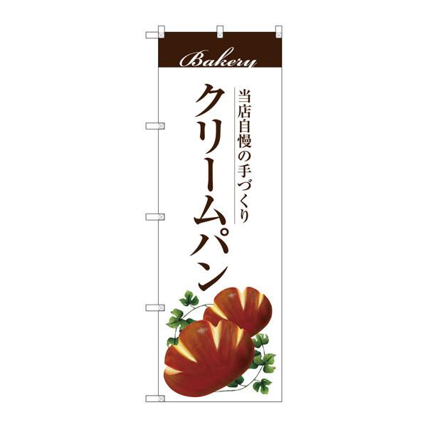 のぼり屋工房 のぼり SNB-2896 クリームパン 32896 (取寄品)