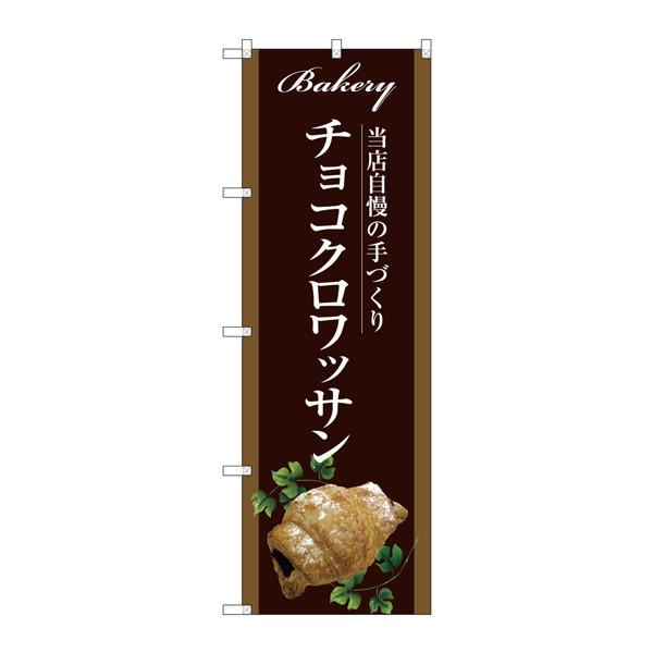 のぼり屋工房 のぼり SNB-2918 チョコクロワッサン 32918 (取寄品)