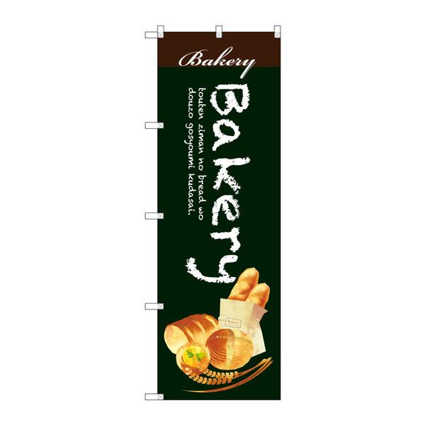 のぼり屋工房 のぼり SNB-2923 Bakery 32923 (取寄品)