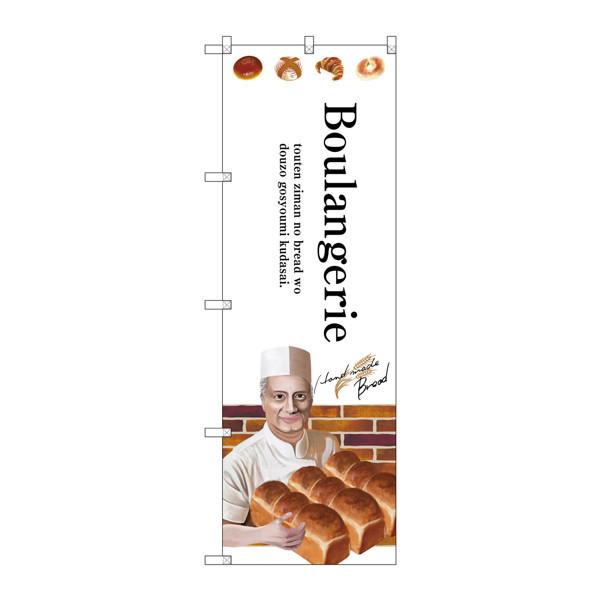 のぼり屋工房 のぼり SNB-2933 Boulangerie 32933 (取寄品)