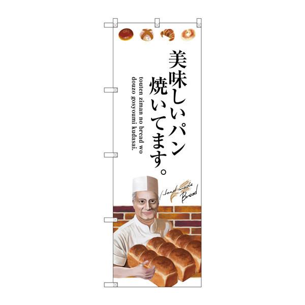 のぼり屋工房 のぼり SNB-2937 美味しいパン焼いてます。 32937 (取寄品)