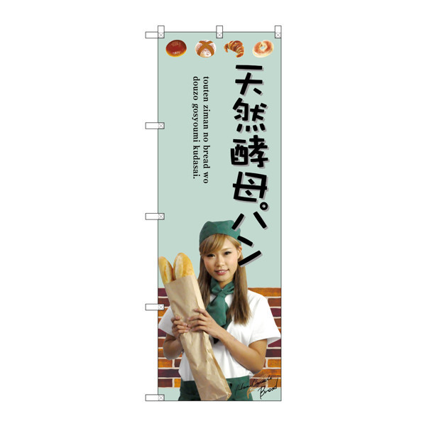 のぼり屋工房 のぼり SNB-2943 天然酵母パン 32943 (取寄品)