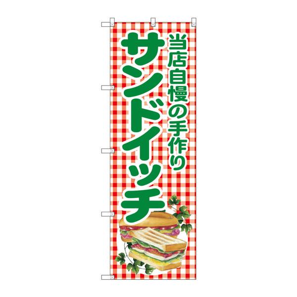 のぼり屋工房 のぼり SNB-2949 当店自慢の手作サンドイッチ 32949 (取寄品)
