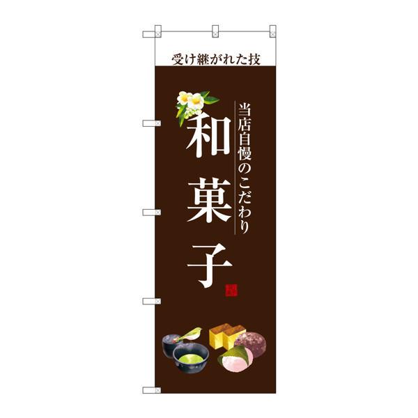 のぼり屋工房 のぼり SNB-2955 和菓子(白文字) 32955 (取寄品)