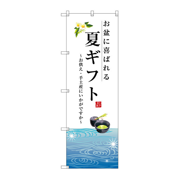 のぼり屋工房 のぼり SNB-2965 夏ギフト 32965 (取寄品)