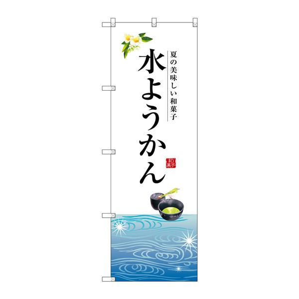 のぼり屋工房 のぼり SNB-2966 水ようかん 32966 (取寄品)