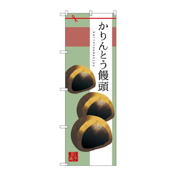 のぼり屋工房 のぼり SNB-2981 かりんとう饅頭 32981 (取寄品)