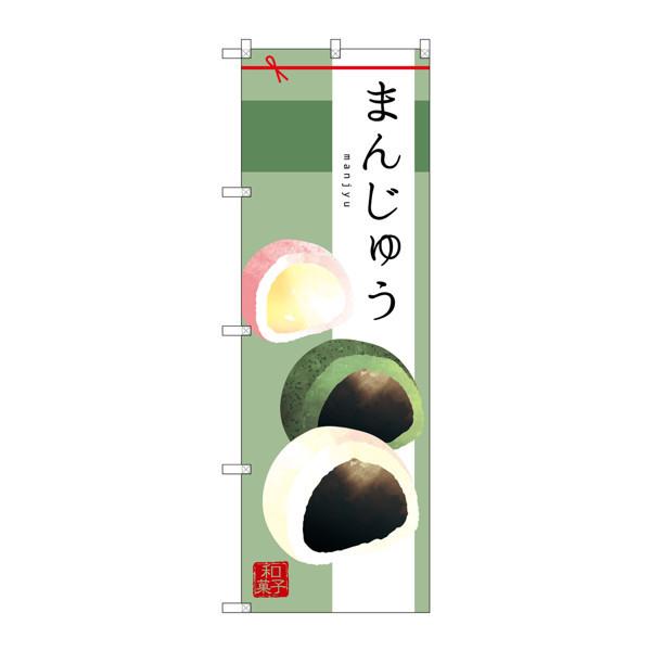 のぼり屋工房 のぼり SNB-2982 まじゅう 32982 (取寄品)