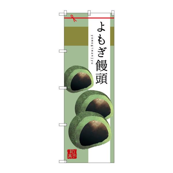 のぼり屋工房 のぼり SNB-2983 よもぎ饅頭 32983 (取寄品)
