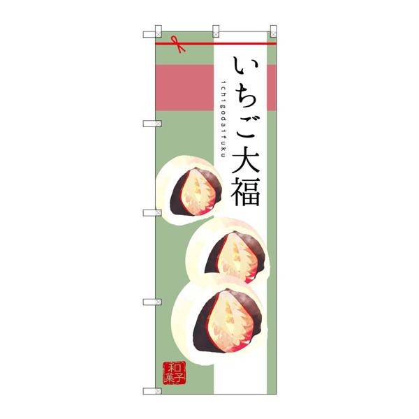 のぼり屋工房 のぼり SNB-2984 いちご大福 32984 (取寄品)
