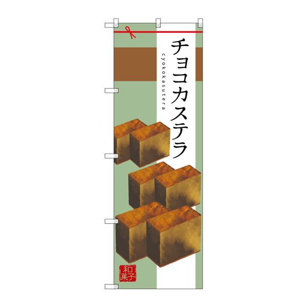 のぼり屋工房 のぼり SNB-2988 チョコカステラ 32988 (取寄品)