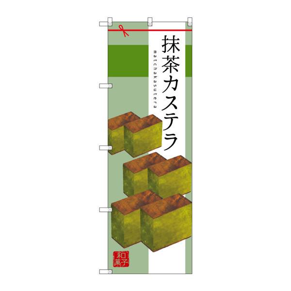 のぼり屋工房 のぼり SNB-2989 抹茶カステラ 32989 (取寄品)